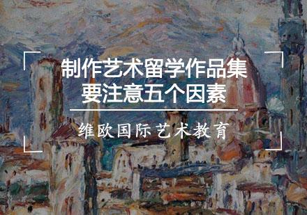 制作藝術留學作品集時要注意五個因素