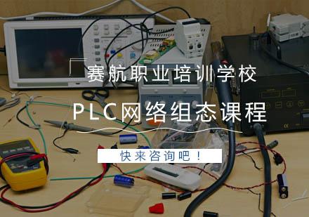 青島電工培訓-PLC網絡組態課程