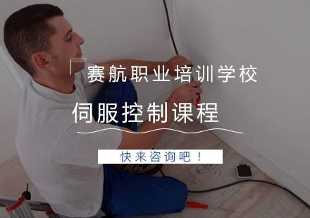 青島電工培訓-伺服控制課程