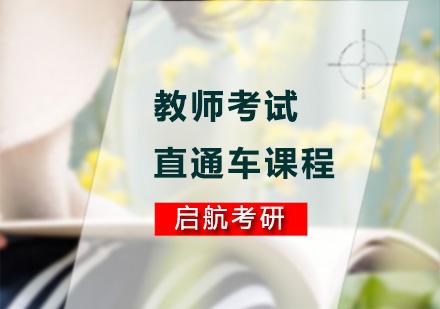廣州教師資格證培訓-教師考試直通車課程