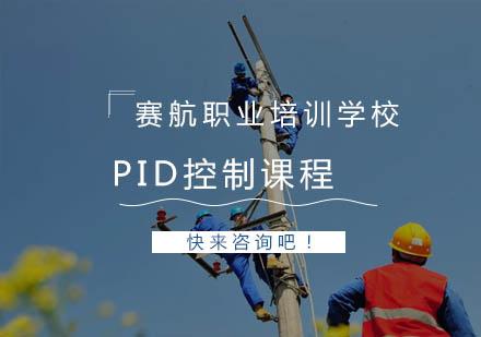 青島電工培訓-PID控制課程