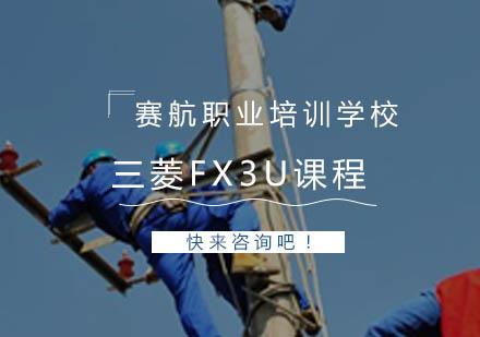 青島電工培訓-三菱FX3U課程