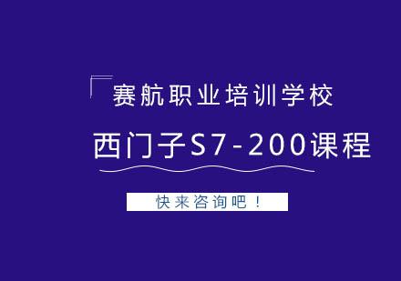 青島電工培訓-西門子S7-200課程