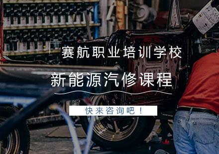 青島汽修培訓-新能源汽修課程
