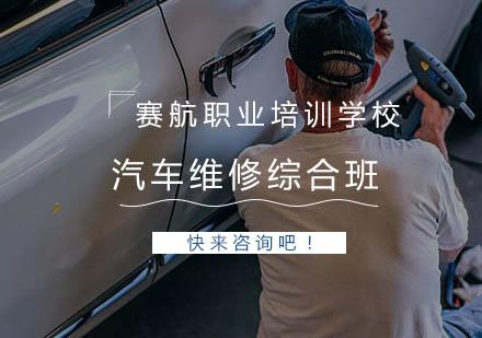 青島汽修培訓-汽車維修綜合班
