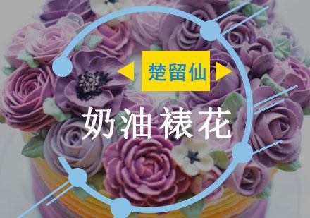 重慶西點培訓-奶油裱花培訓