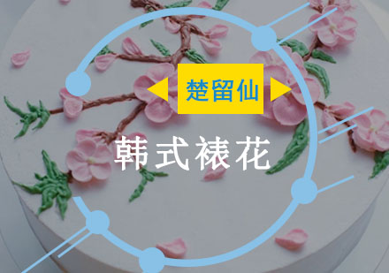重慶西點培訓-韓式裱花培訓