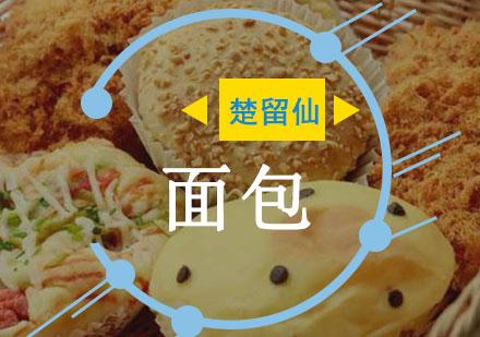 重慶西點培訓-面包培訓課程