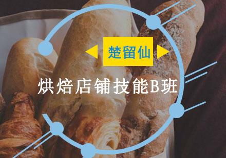 重慶烘焙培訓-烘焙店鋪技能B班