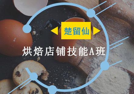 重慶烘焙培訓-烘焙店鋪技能A班