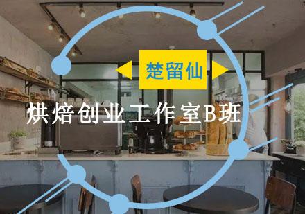 重慶烘焙培訓-烘焙創業工作室B班