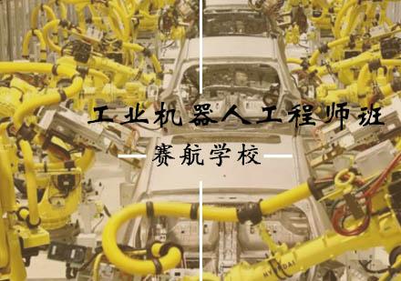 青島機器人設計培訓-工業機器人工程師班