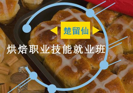 重慶烘焙培訓-烘焙職業技能就業培訓班