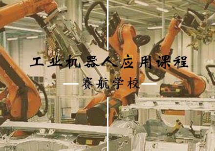 青島機器人設計培訓-工業機器人應用課程