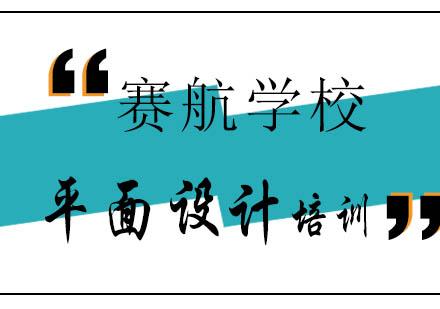 青島平面設計培訓-平面設計課程