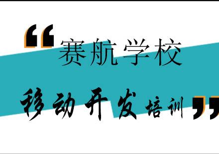 青島web前端培訓-移動開發課程