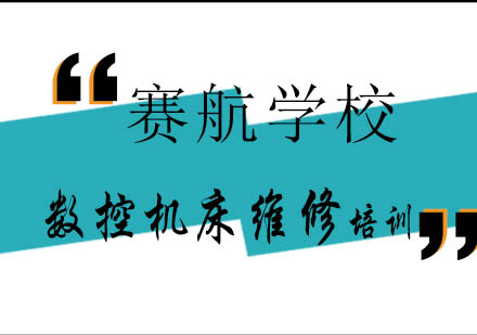 青島數控培訓-數控機床維修課程