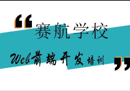 青島web前端培訓-Web前端開發課程