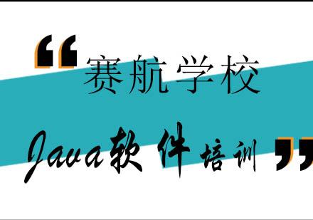 青島Java培訓-Java軟件課程