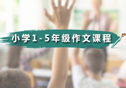 广州小学辅导培训-小学1-5年级作文课程