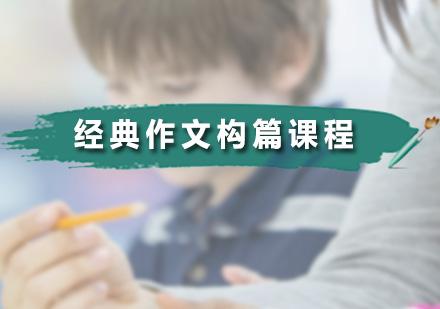 广州小学辅导培训-经典作文构篇课程