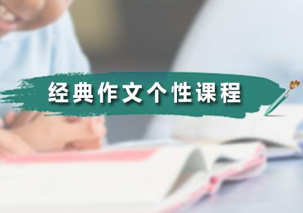 广州小学辅导培训-经典作文个性课程