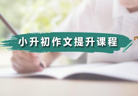 广州小学辅导培训-小升初作文提升课程