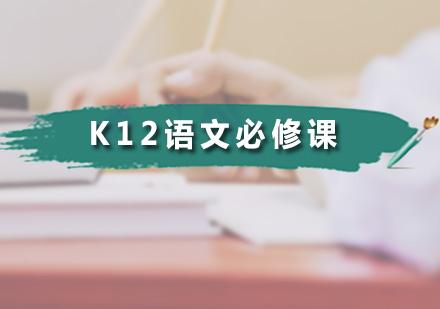 广州中学辅导培训-K12语文必修课