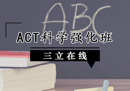 天津ACT培訓-ACT科學強化班