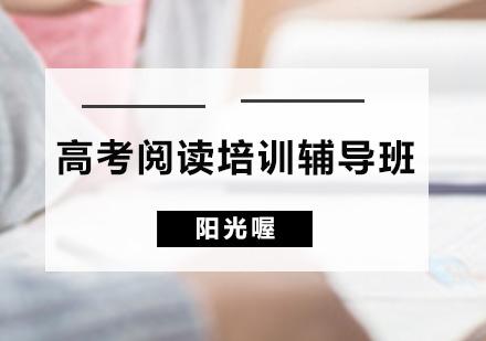 广州高中辅导培训-高考阅读培训辅导班