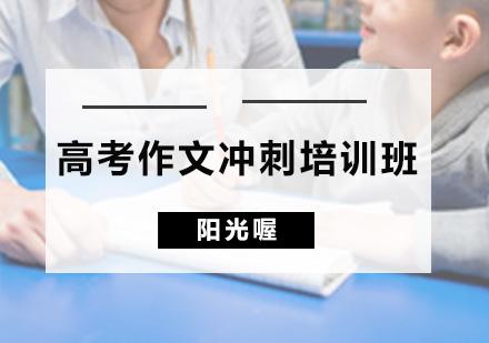 广州高中辅导培训-高考作文冲刺培训班