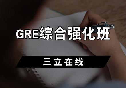 天津GRE培訓-GRE綜合強化班