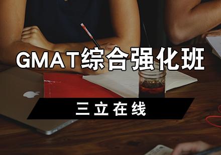 天津GMAT培訓-GMAT綜合強化班