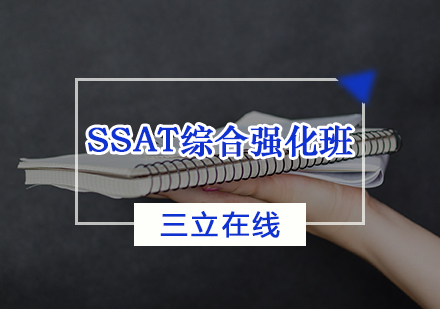 天津SSAT培訓-SSAT綜合強化班