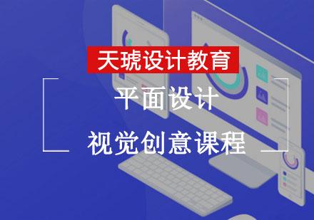 重慶平面設計培訓-平面設計視覺創意培訓