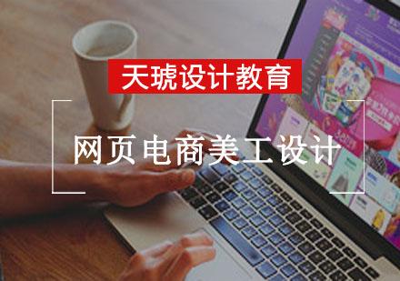 網頁電商美工設計培訓