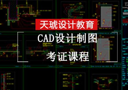 CAD設計制圖考證培訓