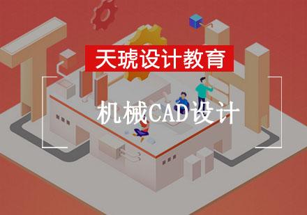 重慶CAD培訓-機械CAD設計培訓