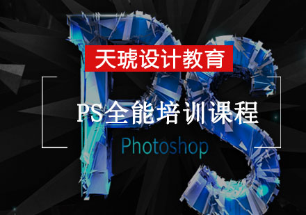 PhotoShop全能培訓課程