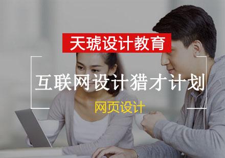 重慶網頁設計培訓-互聯網設計獵才計劃