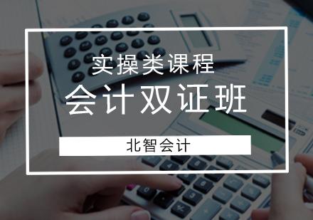 青島會計取證培訓-會計雙證班