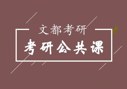 北京考研公共課培訓-考研公共課培訓班