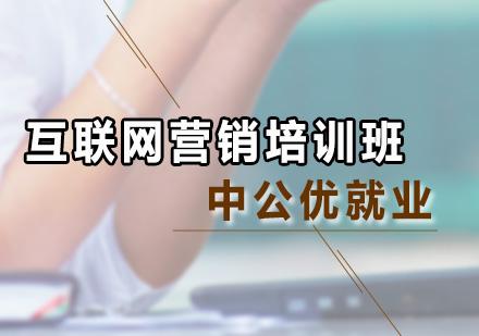 广州网络营销培训-互联网营销培训班
