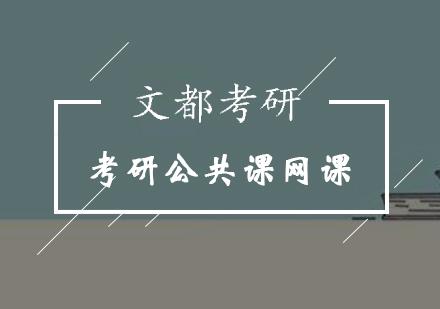 北京考研公共課培訓-考研公共課網課