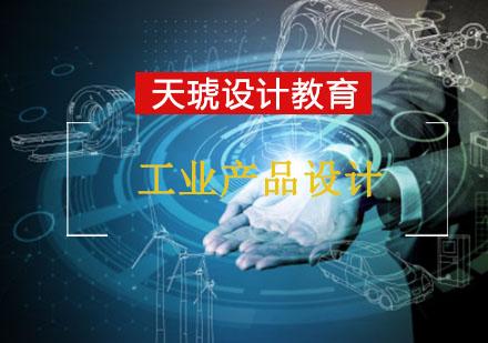 工業產品設計綜合培訓