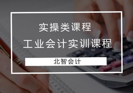 青島會計實操培訓-工業會計實訓課程