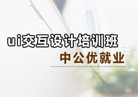 广州UI培训-ui交互设计培训班