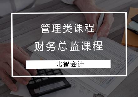 青島會計從業培訓-財務總監課程