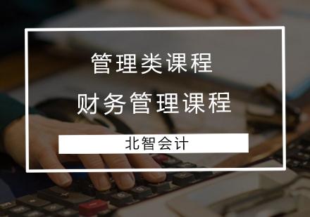 青島會計從業培訓-財務管理課程