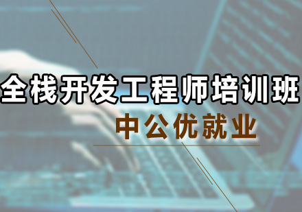 广州软件开发培训-全栈开发工程师培训班